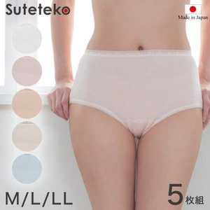 Suteteko 超伸縮シャーリング のびのび天竺ショーツ 5枚組 M〜LL (綿 ショーツ コットン セット レディース 下着 インナー 日本製) suteteko