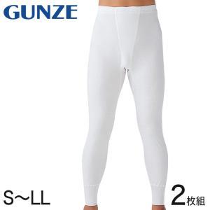 グンゼ やわらか肌着 長ズボン下 前あき 2枚組 M〜LL (GUNZE メンズ インナー 下着 紳士 スラックス下 パンツ ももひき 綿100% 綿 白 セット) (取寄せ)|suteteko
