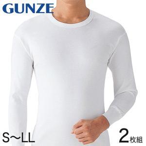 グンゼ やわらか肌着 長袖丸首シャツ 2枚組 M〜LL (GUNZE メンズ インナー 下着 紳士 長袖 シャツ 綿100% 綿 白 セット) (取寄せ) suteteko