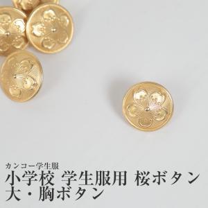 カンコー学生服 小学校学生服用桜ボタン 大・胸ボタン (カンコー kanko 標準型学生服用)