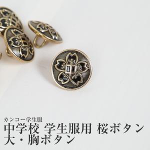 カンコー学生服 中学校学生服用桜ボタン 大・胸ボタン(季節)