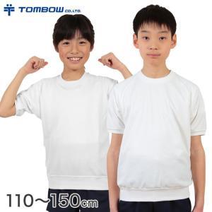 半袖クルーネックシャツ 防汚加工 110〜150cm (トンボ TOMBOW 体操服 運動着 トレーニングウェア イージーケア 汚落加工) (取寄せ)|suteteko