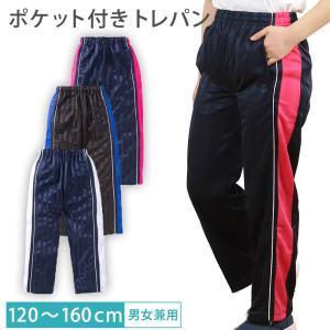 ジャージ パンツ キッズ 男子 女子 120cm〜160cm (女の子 男の子 トレーニングウェア ...