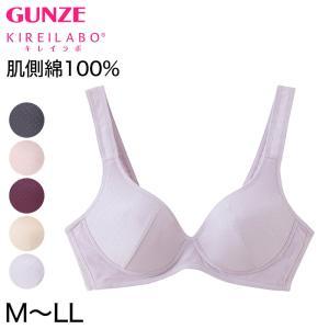 グンゼ キレイラボ ノンワイヤーブラ 綿 M〜LL (ノンワイヤーブラジャー 肌側綿100 ブラ レディース インナー シンプル)|suteteko