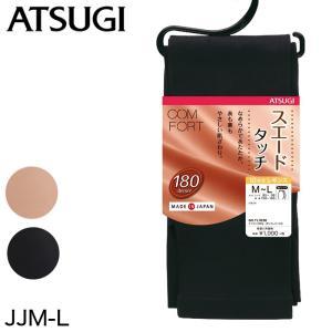 コンフォート スエードライン 10分丈レギンス 180デニール JJM-L (ATSUGI Comf...
