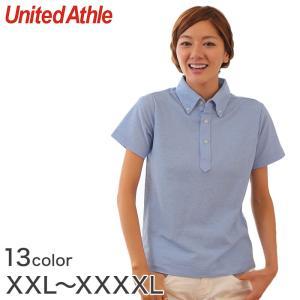 レディース 5.3オンス ドライカノコポロシャツ XXL〜XXXXL (United Athle レディース アウター ポロシャツ カラー) (取寄せ)|suteteko
