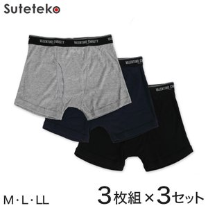VALENTINO ニットボクサーブリーフ 3枚組×3セット M〜LL (ヴァレンチーノクリスティ ボクサーパンツ メンズ 男性 紳士 下着 肌着 インナー 大きい)|suteteko
