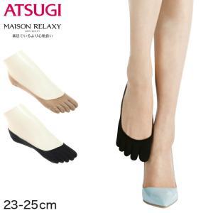 アツギ MAISON RELAXY 5本指フットカバー(23-25cm)   (ATSUGI メゾンリラクシー 履き口無縫製 脱げにくい 5本指ソックス)|suteteko