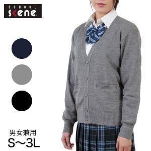 ウール混 カーディガン S〜3L (you:th 男女兼用 スクール ニット V首 ウール ポケット付き 中学生 高校生 女子 男子) (送料無料) (取寄せ)|suteteko