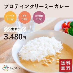 【トレニボーノ】プロテインクリーミーカレー 5食セット タンパク質21.6g 筋トレ ダイエット 食...