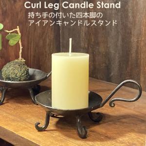 キャンドルスタンド アイアン 燭台 蝋燭立て ロウソク皿 猫足キャンドルスタンド
