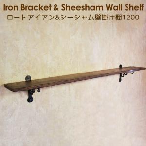 アイアンブラケットとウッドボードの壁掛け棚1200 シーシャム ウォールシェルフ 120cm 壁掛棚 アイアン 木製 ウッド ラック 棚受け 棚支え ローズウッド 棚板