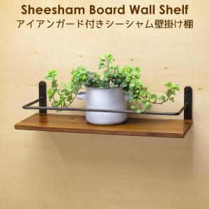 アイアンとシーシャムの壁掛け棚、ハンドメイドの質感を生かした鉄の台座金具と木目の美いシーシャムの棚板...