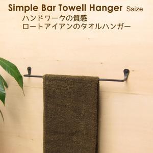 タオル掛け アイアン タオルハンガー キッチン トイレ 洗面所 おしゃれ 壁 300 30cm シン...