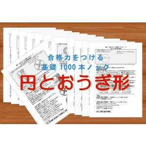 算数合格力をつける基礎1000本ノック-円とおうぎ形 suuri