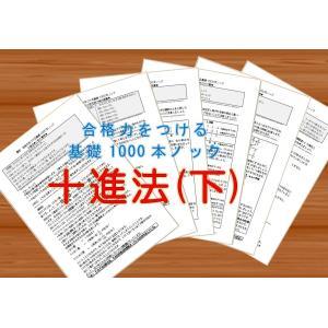 算数合格力をつける基礎1000本ノック-十進法(下) suuri