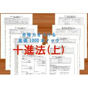 算数合格力をつける基礎1000本ノック-十進法(上) suuri