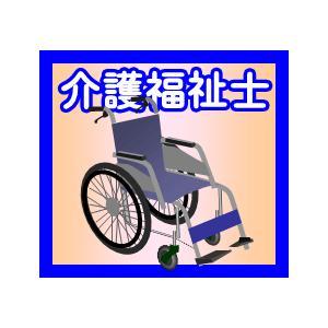 介護福祉士 25×28サイズのステッカー