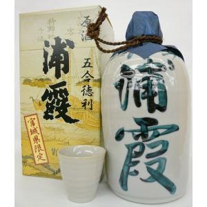 浦霞 本醸造原酒 五合徳利(とっくり)  お猪口(おちょこ)1個付 900ml(宮城県)