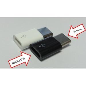 【送料無料】Micro USB → USB type-C 変換コネクタ マイクロUSB/type C【代引不可】 【01】|suwako-mall