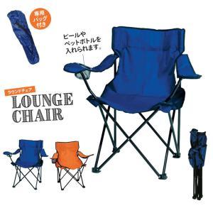 ラウンジチェアー 折りたたみチェア ブルー オレンジ 専用収納バッグ付 椅子 いす イス チェア チ...