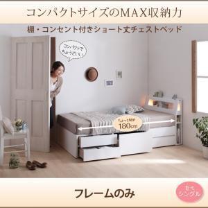ショート丈ベッド 棚付きベッド コンセント 収納 ベッド 収...
