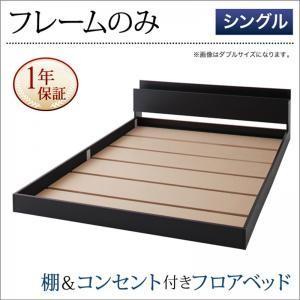 床からの高さを抑えたフロアタイプのベッド。余裕が生まれるかっこいいスタイル。すっきりとした棚にコンセ...