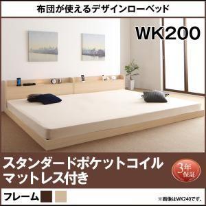 ベッド 連結 ファミリーサイズ ローベッド シングル+シングル スタンダードポケットコイルマットレス付き ワイドK200の写真