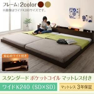 連結ベッド 連結ファミリーベッド ベッド フロアベッド マットレス付き ワイドK240(SD×2) スタンダードポケットの写真