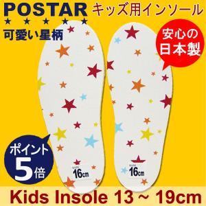 POSTAR ポスター 中敷き キッズ インソール 日本製 Made in Japan  メール便OK|suxel