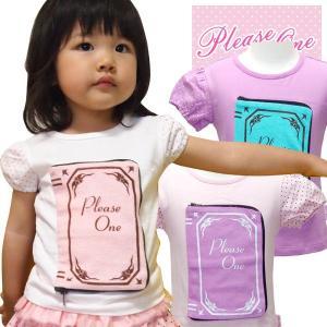 半額 Please One プリーズワン 女の子 ブックポケットパフ キッズ ベビー Tシャツ 半袖 かわいい |suxel