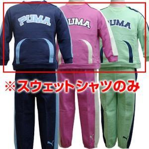50%OFF セール PUMA プーマ ベビー スウェット ポケット付きトレーナー 別々で着ても、セットできてもかわいいですね。|suxel