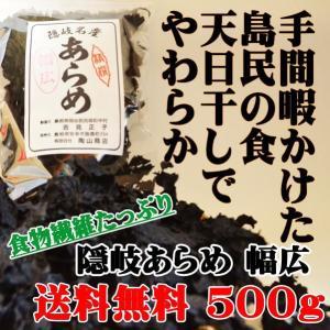 隠岐あらめ(幅広) お徳用500g