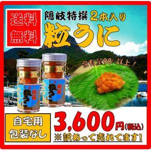 -送料無料-島根県 隠岐の特選粒うに 2本セット ご自宅用につき箱なし・包装なし わけあり 120g