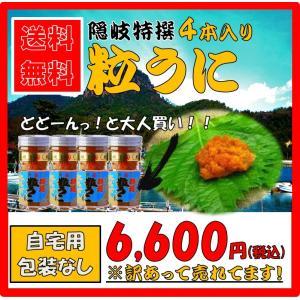 −送料無料−島根県 隠岐の特選粒うに 4本セット ご自宅用につき箱なし・包装なし 訳あり