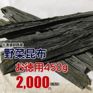 北海道産 野菜昆布 450g
