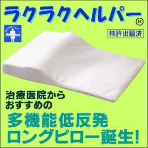 低反発枕 ラクラクヘルパー (pillow) suyasuya