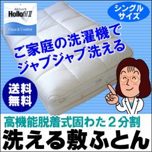 洗える敷ふとん(シングルサイズ) suyasuya
