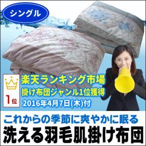 日本製 洗えるダウンケットシングルサイズ 羽毛肌掛け布団 suyasuya