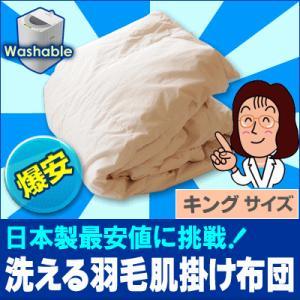 洗えるダウンケット キングサイズ 日本製 羽毛肌掛け布団 suyasuya