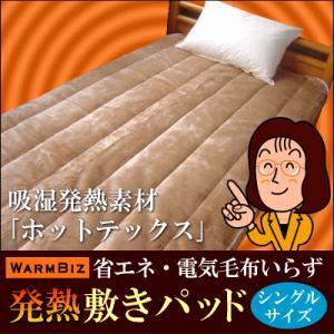 [ポイント5倍]発熱ホットテックス 敷きパッド(シングルサイズ) 送料無料|suyasuya