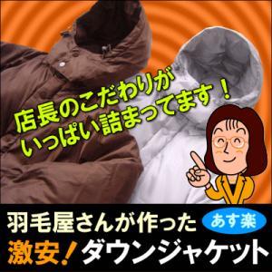 (男女兼用) 激安ダウンジャケット|suyasuya