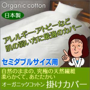 日本製 オーガニックコットン100%(ガーゼ)掛けカバー セミダブルサイズ 170×210cmの写真