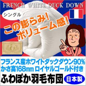 フランス産 羽毛布団 シングル ふわぽか羽毛布団 国産ロイヤルゴールド ホワイトダウン150×210cm|suyasuya