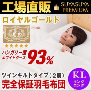 (羽毛布団)工場直販 (日本製)ロイヤルゴールドラベル付き キングサイズツインキルト ハンガリー産ホワイトグース K 230×210cm|suyasuya