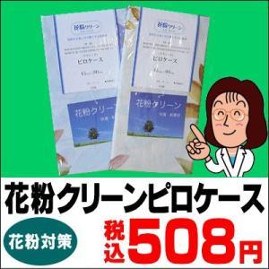 (花粉対策) 花粉クリーンピロケース(まくらカバー) (ラスト1点セール)999円⇒498円|suyasuya