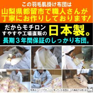 (日本製羽毛肌掛け布団)ダブルサイズ190×210cm 余りの安さの為、柄はお任せです。 (dk)(肌掛け 夏 ダブル用 無地 インテリア 寝具 収納 羽毛布団 肌掛け(夏)|suyasuya