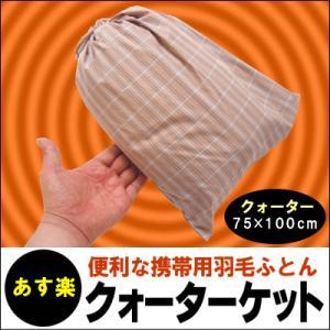 クォーターケット サイズ75×100cm suyasuya