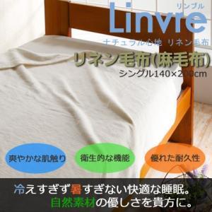 ナチュラル心地 リネン毛布(麻のケット)140×200cm|suyasuya