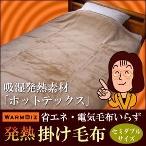 電気毛布いらずの吸湿発熱ホットテックス掛け毛布[一重セミダブルサイズ]|suyasuya